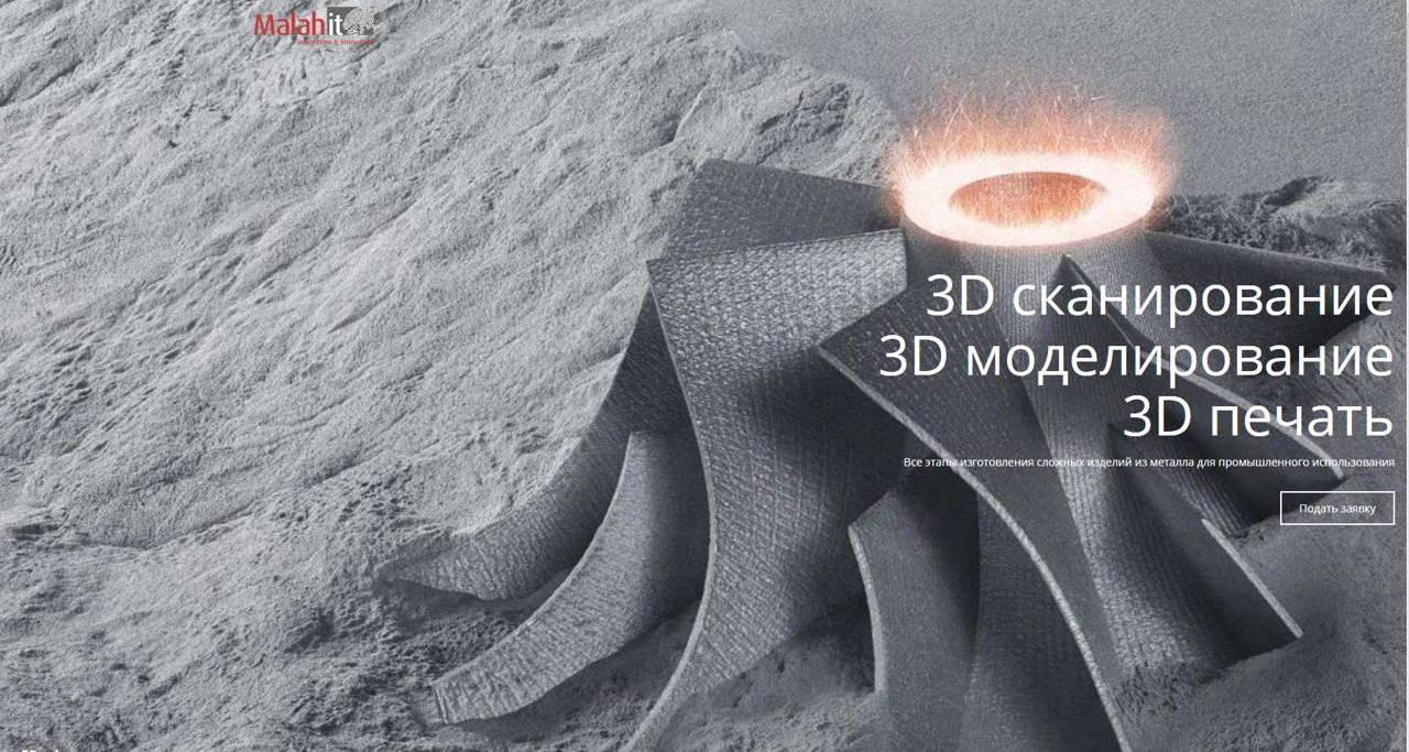 3D.malahitsoft.ru
