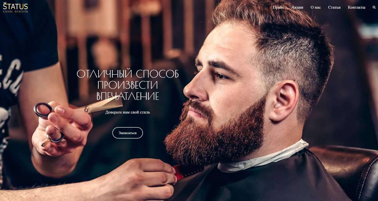 status-beauty.ru
