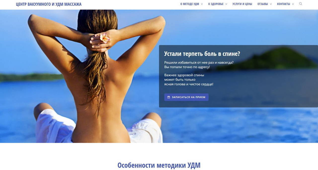 UDM-massage.ru