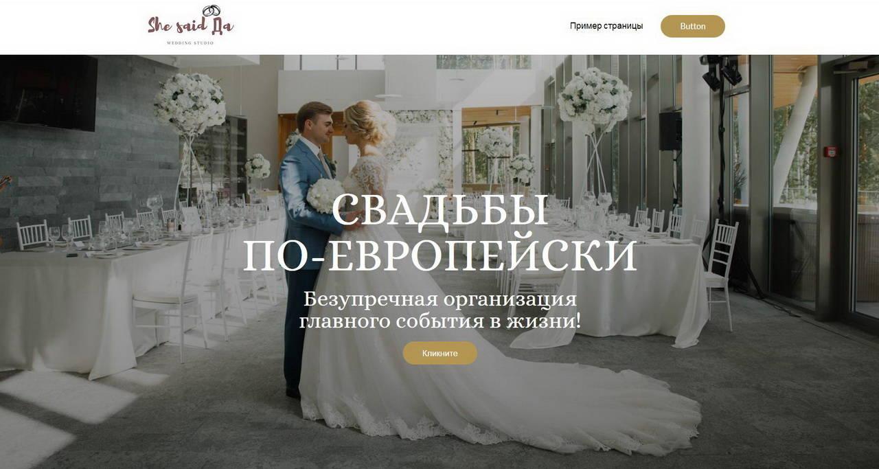 euro-wedding.ru