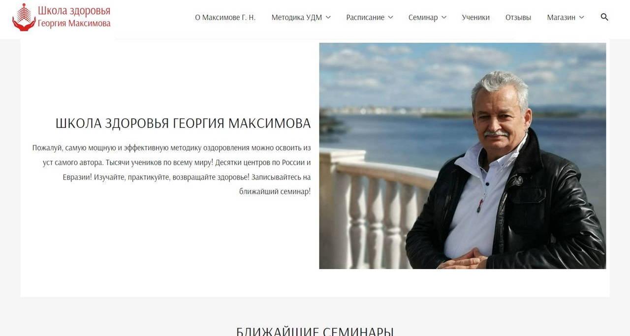 Maksimov-UDM.ru