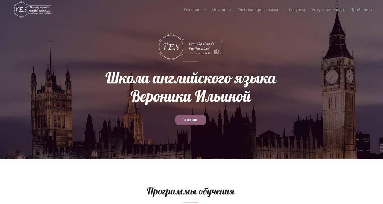 Сайт Школы английского языка Вероники Ильиной